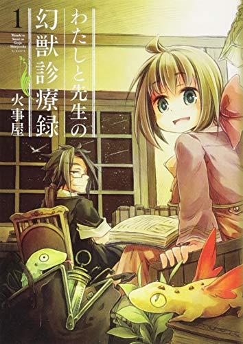 わたしと先生の幻獣診療録 1 (BLADEコミックス)