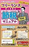 freelance no tampon setuzei manyuaru: imakara hajimeru how to kakuteishinkoku (Japanese Edition)
