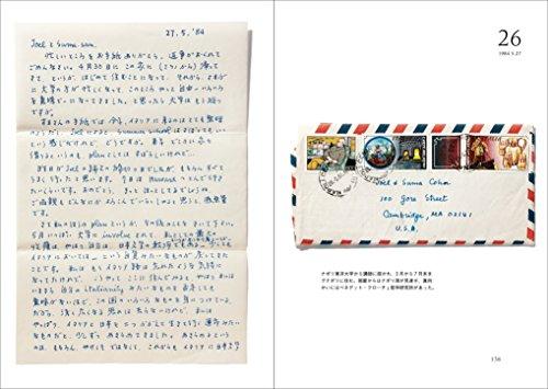 『須賀敦子の手紙 1975―1997年 友人への55通』の7枚目の画像