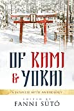 Of Kami & Yokai: A Japanese Myth Anthology