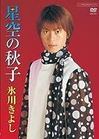 星空の秋子 [DVD]