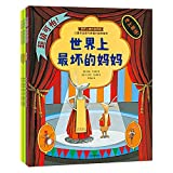 The Worst Mom of the World (5 Volumes)/ Picture Books for Training Kids' Sense of Safty and Happiness (Chinese Edition)