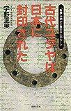 古代ユダヤは日本に封印された―「聖書」が明かす原日本人のルーツ