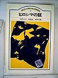 ヒロシマの証 (1982年) (岩波グラフィックス〈7〉)