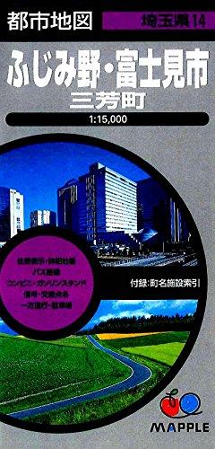 都市地図 埼玉県 ふじみ野・富士見市 三芳町 (地図・マップ|昭文社/マップル)