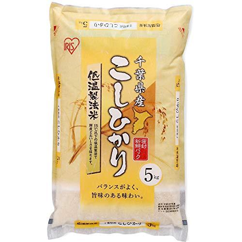 【精米】千葉県産 低温製法米 白米 こしひかり 5kg 令和2年産
