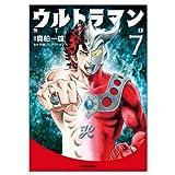 ウルトラマン STORY0 7 (トクマコミックス)