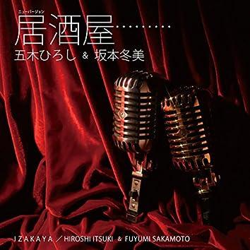 Izakaya (New Version)