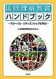 国際理解教育ハンドブック――グローバル・シティズンシップを育む