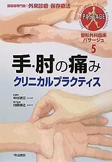 手・肘の痛みクリニカルプラクティス (整形外科臨床パサージュ 5)