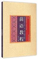 云南民族文化丛书·云南少数民族语言文化卷·苗语教程
