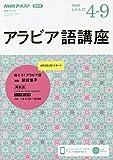 NHK ラジオ アラビア語講座 2020年4~9月: 話そう!アラビア語 (語学シリーズ NHKテキスト)