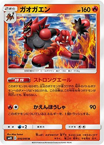 ポケモンカードゲーム SM10 016/095 ガオガエン 炎 (U アンコモン) 拡張パック ダブルブレイズ