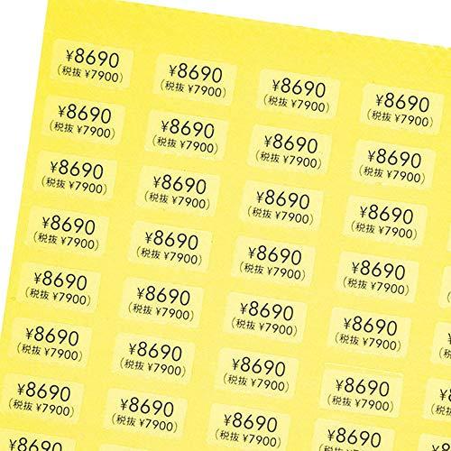 だいし屋 日本製 税込プライスシール 50円〜10000円〈税込価格・税抜価格 併記〉10×5mm アクセサリー台紙用(透明地×黒文字) (文字:¥8690 (税抜¥7900), 250枚)