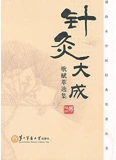 Puncture big become (Chinese edidion) Pinyin: zhen jiu da cheng