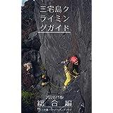 三宅島クライミングガイド 総合編 2020/1版