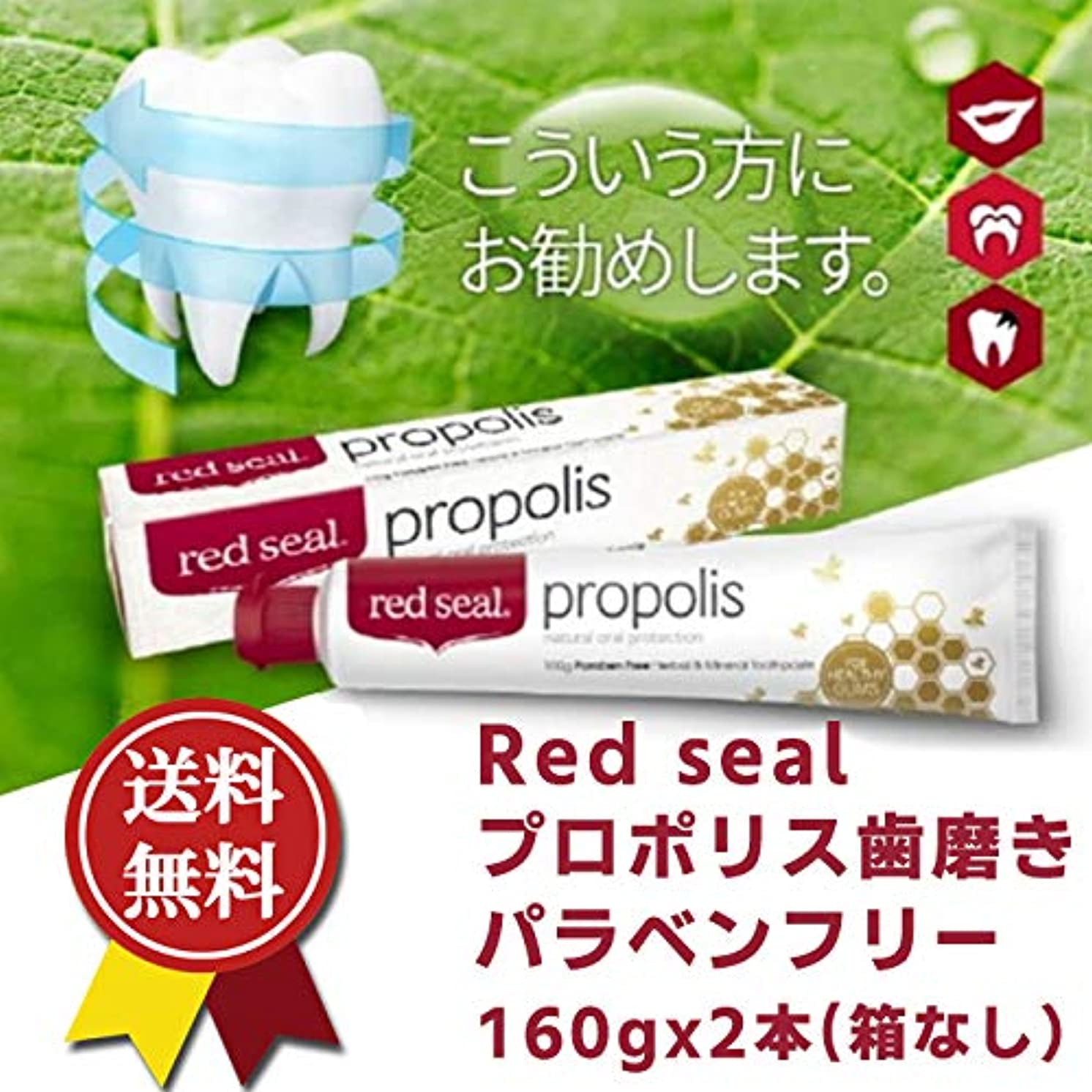 かすかなメールスキッパー★送料無料★red seal レッドシール プロポリス 歯磨き粉 160gx2本 RED SEAL Propolis Toothpaste