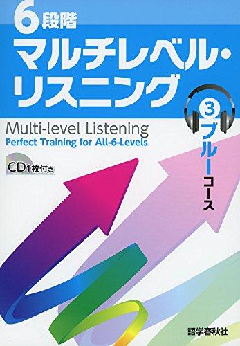 6段階マルチレベル・リスニング(3)ブルーコース【高1~高2レベル】 (6段階マルチレベルシリーズ)