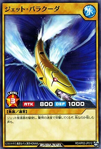 遊戯王カード ジェット・バラクーダ ノーマル 驚愕のライトニングアタック!! RDKP02 通常モンスター 水属性 魚族 ノーマル