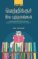 வெற்றிக்கு சில புத்தகங்கள் - பாகம் 2 / Vetrikku Sila Puthagangal - Part 2 (350.0)