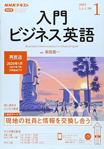 NHKラジオ入門ビジネス英語 2021年 01 月号 [雑誌]