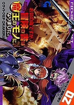 [KAKERU, サイトウミチ]のお気の毒ですが、冒険の書は魔王のモノになりました。 2