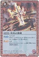 【シングルカード】煌炎の神剣 (BS28-066) - バトルスピリッツ [BSC27]オールキラブースター 究極再来 (C-m)