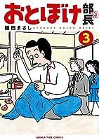 おとぼけ部長代理 コミック 1-3巻セット