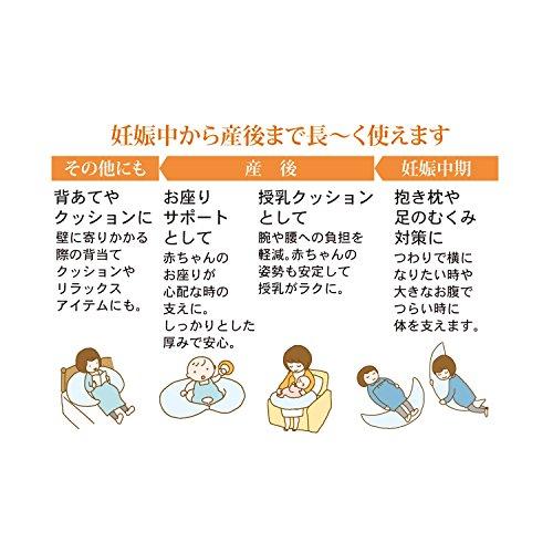 ベルメゾン『授乳クッションにもなる抱き枕』