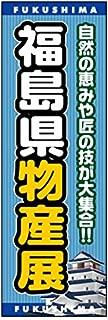 ジャストコーポレーション のぼり旗 福島県物産展 1枚入 AM-I-0546