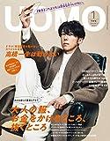 UOMO (ウオモ) 2021年1月号 [雑誌]