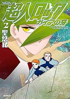 [聖 悠紀]の超人ロック ガイアの牙 2 (MFコミックス フラッパーシリーズ)