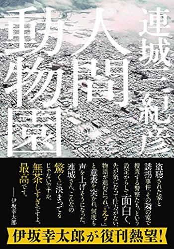 人間動物園<新装版> (双葉文庫)
