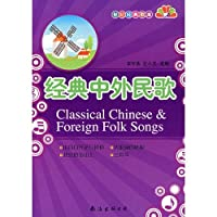Classical Chinese Foreign Folk Songs