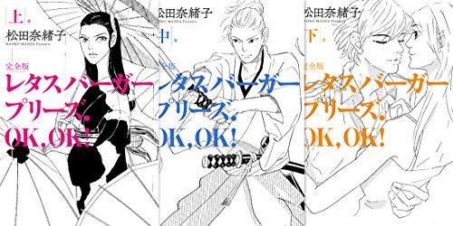 【特典付き】レタスバーガープリーズ.OK,OK!  完全版【全3巻】