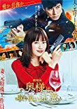 劇場版「奥様は、取り扱い注意」DVD通常版[DVD]