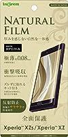 Xperia XZs 液晶保護フィルム TPU 反射防止 フルカバー 耐衝撃 薄型