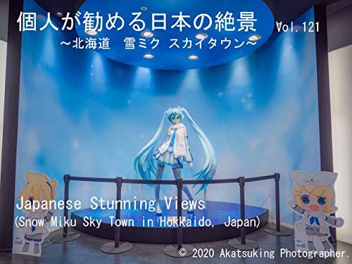 個人が勧める日本の絶景 Vol.121 ~北海道 雪ミク スカイタウン~: Japanese Amazing Views Snow Miku Sky Town