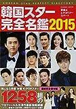韓国スター完全名鑑 2015 (COSMIC MOOK)