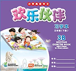 Higher Chinese Writing Exercise Book 3B for Primary Schools (HCPS) (欢乐伙伴)