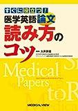 すぐに役立つ!  医学英語論文読み方のコツ