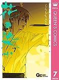 花に染む 7 (クイーンズコミックスDIGITAL)