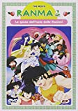 Ranma 1/2 The Movie - La Sposa Dell'Isola Delle Illusioni (Dvd)