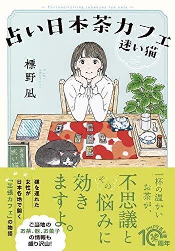 占い日本茶カフェ「迷い猫」 (PHP文芸文庫)
