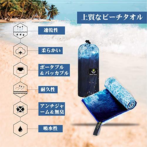 4Monsterスイムタオルビーチタオル収納袋付きポータブル柔らかいマイクロファイバータオル水泳用旅行タオル吸水速乾可愛い軽量通気性防砂プール・海水浴・スポーツに最適海洋色-B