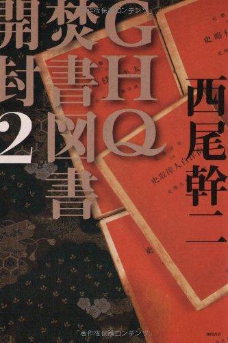 GHQ焚書図書開封〈2〉の詳細を見る