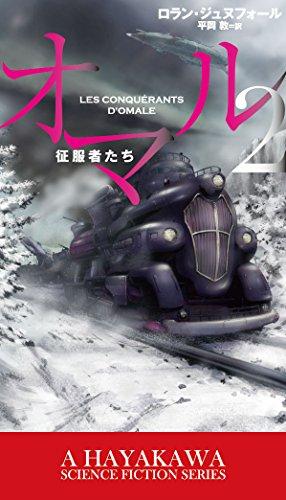 オマル2 ー征服者たちー (新☆ハヤカワ・SF・シリーズ)