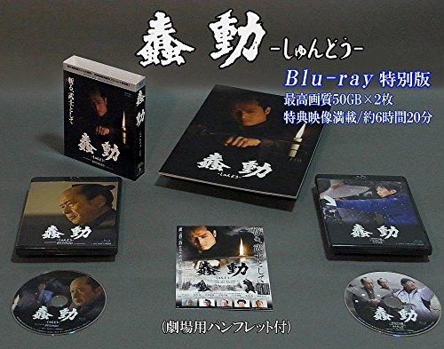 Japanese Movie - Bushido (Shundo) (English Subtitles) Premium Edition (2BDS) [Japan BD] BSZS-7580