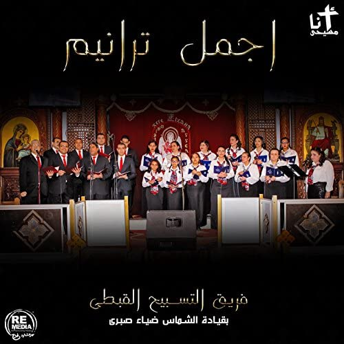 Diaa Sabry feat. Coptic Praise Team