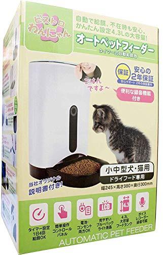 ベストアンサー 自動給餌器 オートペットフィーダー ホワイト 4.3L 音声録音機能 猫 ペットグッズ 日本語...
